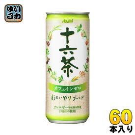 アサヒ 十六茶 245g 缶 60本 (30本入×2 まとめ買い)〔朝ブレンド カフェインゼロ ブレンド茶 お茶 じゅうろくちゃ〕