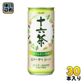 アサヒ 十六茶 245g 缶 30本入〔朝ブレンド カフェインゼロ ブレンド茶 お茶 じゅうろくちゃ〕