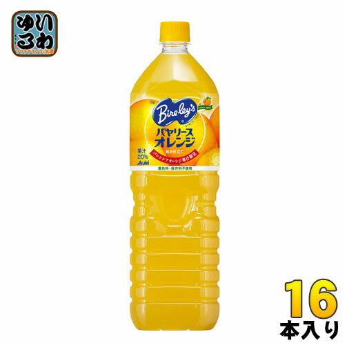 〔クーポン配布中〕アサヒ バヤリース オレンジ 1.5L ペットボトル 8本入×2 まとめ買い〔みかん 蜜柑 オレンジジュース おれんじ Bire ley's いい水、いい果実 着色料・保存料・人工甘味料不使用 Clear Quality 飲みきりサイズ〕