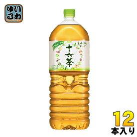 〔クーポン配布中〕アサヒ 十六茶 2L ペットボトル 12本 (6本入×2 まとめ買い)〔ノンカフェイン ブレンド茶 健康茶 カフェインゼロ〕
