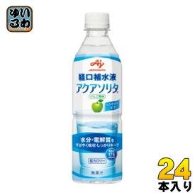 味の素 アクアソリタ 500ml ペットボトル 24本入〔ハイポトニック飲料 経口補水液 水分補給〕
