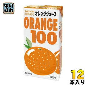 〔クーポン配布中〕マルサン オレンジ100 1000ml 紙パック 12本 (6本入×2 まとめ買い)〔オレンジジュース オレンジ みかんジュース ミカンジュース〕