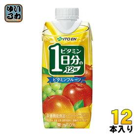 伊藤園 ビタミンフルーツ 1日分のビタミン12種 330ml 紙パック 12本入〔果汁100% ビタミン キャップ付き 栄養機能食品 ビタミンE ナイアシン ビオチン〕