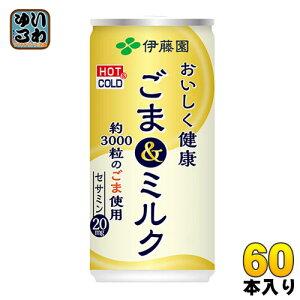 伊藤園 健康ごま&ミルク 190g 缶 60本 (30本入×2まとめ買い)〔セサミン ゴマ 胡麻 牛乳〕