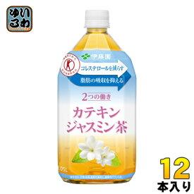 伊藤園 2つの働き カテキンジャスミン茶 1.05L ペットボトル 12本入〔トクホ お茶〕