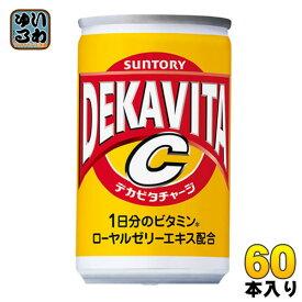 サントリー デカビタC 160ml 缶 60本 (30本入×2 まとめ買い)〔ミニ缶 エナジードリンク〕
