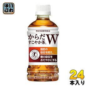 コカ・コーラ からだすこやか茶W (特定保健用食品) 350ml ペットボトル 24本入〔トクホ お茶〕