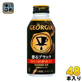 〔クーポン配布中〕コカ・コーラ ジョージア 香るブラック 400ml ボトル缶 48本 (24本入×2 まとめ買い)〔GEORGIA コーヒー 無糖〕