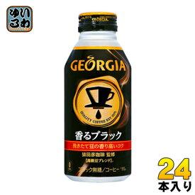 〔クーポン配布中〕コカ・コーラ ジョージア 香るブラック 400ml ボトル缶 24本入〔GEORGIA コーヒー 無糖〕