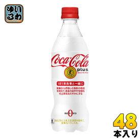 〔スタンプラリー対象商品〕 コカ・コーラ プラス 470ml ペットボトル 48本 (24本入×2 まとめ買い)〔トクホ 炭酸飲料〕