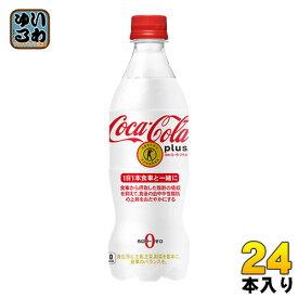 〔スタンプラリー対象商品〕 コカ・コーラ プラス 470ml ペットボトル 24本入〔トクホ 炭酸飲料〕
