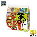永谷園 あさげシリーズ 選べる5メニュー 40g 5食×10袋入〔フリーズドライ FDブロック ながたにえん みそ汁 味噌汁…