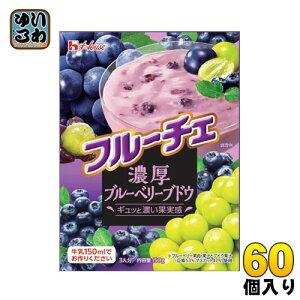 ハウス フルーチェ 濃厚ブルーベリーブドウ 150g 30個入×2 まとめ買い 〔デザート 牛乳と混ぜるだけ 果肉 ふるーちぇ くだもの〕