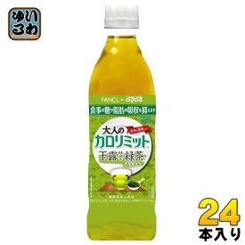 ダイドー 大人のカロリミット 玉露仕立て緑茶プラス 500ml ペットボトル 24本入〔機能性表示食品 緑茶 ファンケル かろりみっと 糖 脂肪〕