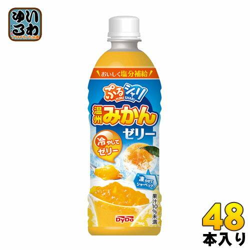 ダイドー ぷるシャリ温州みかんゼリー 490ml ペットボトル 48本 (24本入×2 まとめ買い)〔冷凍可能 ゼリー飲料 オレンジ ミカン〕
