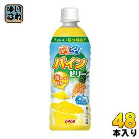 ダイドー ぷるシャリパインゼリー 490ml ペットボトル 48本 (24本入×2 まとめ買い)〔冷凍可能 ゼリー飲料 パイナップル パインアップル 〕