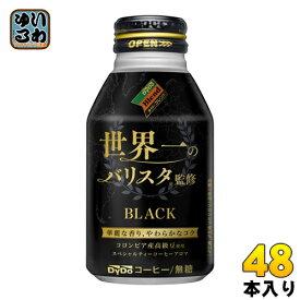 ダイドーブレンド 世界一のバリスタ監修BLACK 275g ボトル缶 48本 (24本入×2 まとめ買い)〔Dydo BLACK 缶コーヒー 珈琲 無糖コーヒー ブラック無糖〕