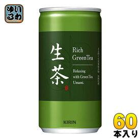 キリン 生茶 185g 缶 60本 (20本入×3 まとめ買い)〔KIRIN なまちゃ なま茶 お茶 緑茶 ミニ缶 飲み切り 小容量〕