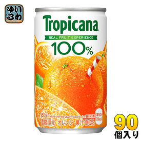 キリン トロピカーナ100% オレンジ 160g 缶 90本 (30本入×3 まとめ買い)〔オレンジジュース オレンジ みかんジュース ミカンジュース〕