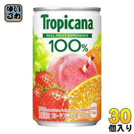 キリン トロピカーナ100% フルーツブレンド 160g 缶 30本入〔果汁 ミックス〕
