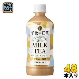 〔クーポン配布中〕キリン 午後の紅茶 ザ・マイスターズ ミルクティー 500ml ペットボトル 48本 (24本入×2 まとめ買い)〔午後ティー THE MAISTER'S MILK TEA 微糖 甘さひかえめ〕