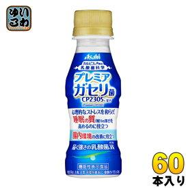 アサヒ カルピス 届く強さの乳酸菌 W 100ml ペットボトル 60本 (30本入×2 まとめ買い)〔プレミアガセリ菌CP2305 腸内環境改善 機能性表示食品 乳性飲料〕