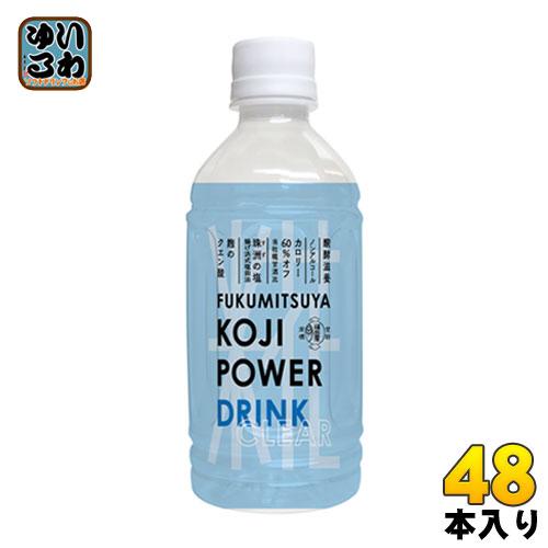 〔クーポン配布中〕福光屋 KOJI POWER DRINK CLEAR 350g ペットボトル 24本入×2 まとめ買い〔国産 麹 発酵飲料 健康 熱中症〕