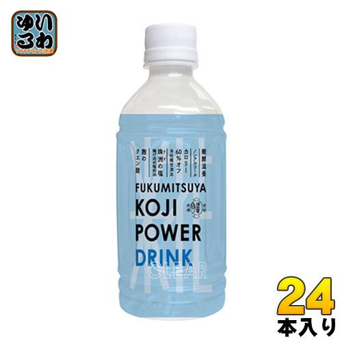 〔クーポン配布中〕福光屋 KOJI POWER DRINK CLEAR 350g ペットボトル 24本入〔国産 麹 発酵飲料 健康 熱中症〕