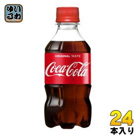 〔クーポン配布中〕コカ・コーラ 300ml ペットボトル 24本入〔炭酸飲料〕