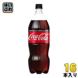 〔クーポン配布中〕コカ・コーラ ゼロシュガー 1.5L ペットボトル 16本 (8本入×2 まとめ買い)〔炭酸飲料〕