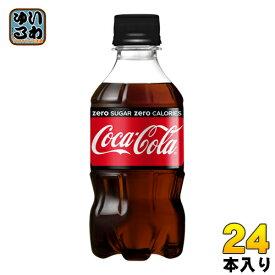 〔クーポン配布中〕コカ・コーラ ゼロシュガー 300ml ペットボトル 24本入〔炭酸飲料〕