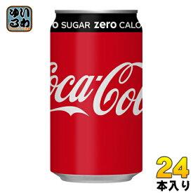 〔クーポン配布中〕コカ・コーラ ゼロシュガー 350ml 缶 24本入〔炭酸飲料〕