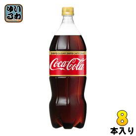 〔クーポン配布中〕コカ・コーラ ゼロカフェイン 1.5L ペットボトル 8本入〔炭酸飲料〕