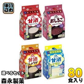 森永製菓 フリーズドライ 本格おうち茶屋 甘酒 おしるこ 選べる 80食 (10袋×2)〔おしるこ〕