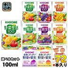 カゴメ選べる野菜ジュース100ml紙パック(36本入を2種選べる)72本セット