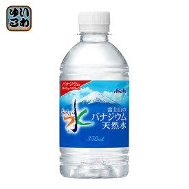 〔クーポン配布中〕アサヒ 富士山のバナジウム天然水 350ml ペットボトル 48本 (24本入×2 まとめ買い)〔ペットボトル Asahi 富士山のバナジウム水 バナジウム水〕