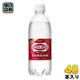 ウィルキンソン タンサン 500ml ペットボトル 48本 (24本入×2 まとめ買い) アサヒ〔ういるきんそん 炭酸水 炭酸飲料 500ミリペットボトル WILKINSON WilkinsonTansan 割り材 ウイルキンソン〕