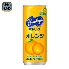 アサヒ バヤリース すっきりオレンジ 245g 缶 60本 (30本入×2 まとめ買い)〔みかん 蜜柑 オレンジジュース おれんじ Bire ley's いい水、いい果実 着色料・保存料・人工甘味料不使用 Clear Quality 飲みきりサイズ〕