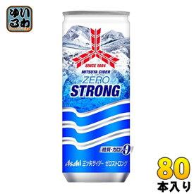 アサヒ 三ツ矢サイダー ゼロストロング 250ml 缶 80本 (20本入×4 まとめ買い)〔炭酸飲料〕