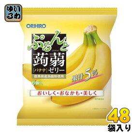 オリヒロ ぷるんと蒟蒻ゼリーパウチ バナナ 48袋 (24袋入×2 まとめ買い)〔こんにゃくゼリー 小腹満たし 果汁 個包装 コンニャク〕
