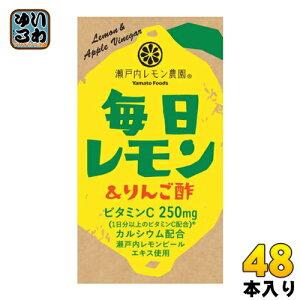 ヤマトフーズ 毎日レモン&りんご酢 125ml 紙パック 48個 (24個入×2 まとめ買い) 〔酢飲料〕