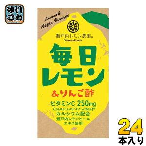 ヤマトフーズ 毎日レモン&りんご酢 125ml 紙パック 24個入 〔酢飲料〕