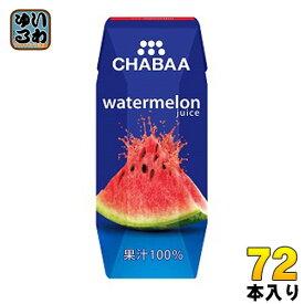 ハルナプロデュース CHABAA 100%ジュース ウォーターメロン 180ml 紙パック 72本 (36本入×2 まとめ買い)〔果汁飲料〕