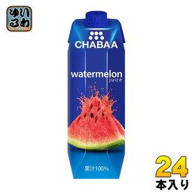 ハルナプロデュース CHABAA 100%ジュース ウォーターメロン 1000ml 紙パック 24本 (12本入×2 まとめ買い)〔果汁飲料〕