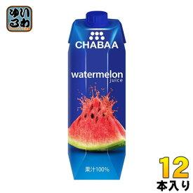 ハルナプロデュース CHABAA 100%ジュース ウォーターメロン 1000ml 紙パック 12本入〔果汁飲料〕