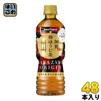 ポッカサッポロ加賀棒ほうじ茶525mlペットボトル48本(24本入×2まとめ買い)