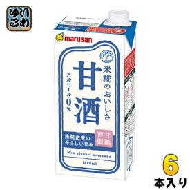 マルサン 甘酒 1000ml 紙パック 6本入〔まるさん 甘酒 あま酒 砂糖不使用 ノンアルコール〕
