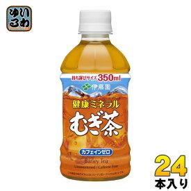 伊藤園 健康ミネラルむぎ茶 350ml ペットボトル 24本入〔お茶〕