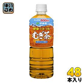 伊藤園 健康ミネラルむぎ茶 600ml ペットボトル 48本 (24本入×2 まとめ買い)〔お茶〕