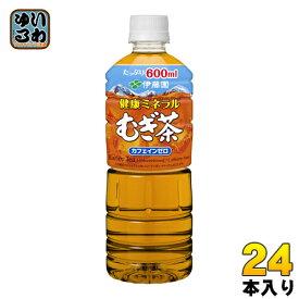 伊藤園 健康ミネラルむぎ茶 600ml ペットボトル 24本入〔お茶〕
